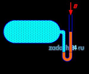 Определить абсолютное давление в сосуде (рис.1), если показание присоединенного к нему ртутного манометра равно 66,7 кПа (550 мм рт.ст.), а атмосферное давление по ртутному барометру составляет 100 кПа (700 мм рт. ст.). Температура воздуха в месте установки приборов равна 0°С.