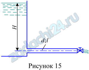 Горизонтальная труба служит для отвода жидкости Ж в количестве Q из большого открытого бака (рис.15). Свободный конец трубы снабжен краном. Определить ударное повышение давления в трубе перед краном, если диаметр трубы d, длина l, толщина стенки δ, материал стенки – сталь. Кран закрывается за время tзак по закону, обеспечивающему линейное уменьшение скорости жидкости в трубе перед краном в функции времени.