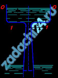 Вода (ρ=1000 кг/м³) перетекает из верхнего резервуара в нижний по расширяющейся трубе - диффузору, имеющему малый угол конусности и плавно закругленный вход. Пренебрегая потерей напора на входе в диффузор, определить, при каком уровне воды Н1 в верхнем резервуаре абсолютное давление в узком сечении 1-1 диффузора сделается равным нулю. Коэффициент сопротивления диффузора ζдиф=0,2. Размеры: d1=100 мм; d2=150 мм; Н2=1,15 м. Учесть потерю на внезапное расширение при выходе из диффузора. Атмосферное давление 750 мм рт. ст. Указание. Учесть потерю кинетической энергии на выходе из диффузора по формуле Борда.