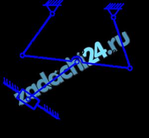 Плоский механизм состоит из стержней 1, 2, 3, 4 и ползуна В или Е (рис.0–7) или из стержней 1, 2, 3 и ползунов В и Е (рис.8,9), соединённых друг с другом и с неподвижными опорами О1, О2 шарнирами; точка D находится в середине стержня AB. l1=0,4 м, l2=1,2 м, l3=1,4 м, l4=0,6 м. Положение механизма определяется α, β, γ, φ, θ. Значения этих углов и других заданных величин указаны в табл.К2, б (для рис. 5–9).  Определить величины, указанные в таблицах в столбцах «Найти».  Дуговые стрелки на рисунках показывают, как при построении чертежа механизма должны откладываться соответствующие углы: по ходу или против хода часовой стрелки (например, угол φ на рис. 9 –против часовой стрелки и т. д.).  Построение чертежа начинать со стержня, направление которого определяется углом альфа ; ползун с направляющими для большей наглядности изобразить так, как в примере К2 (см. рис.К2,б).  Заданную угловую скорость считать направленной против часовой стрелки, а заданную скорость VB – от точки B к b (на рис. К5–К9).  Указание. Задача К2 – на исследование плоскопараллельного движения твёрдого тела. При её решении для определения скоростей точек механизма и угловых скоростей его звеньев следует воспользоваться теоремой о проекциях скоростей двух точек тела и понятием о мгновенном центре скоростей, применяя эту теорему (или это понятие) к каждому звену механизма в отдельности.