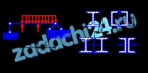 Для стальной балки, изображенной на рис. 5.1а, требуется: 1) подобрать из расчета на прочность по наибольшим напряжениям размеры сечений трех типов: тип I — двутавр либо сечение, составленное из двух швеллеров или двутавров (рис.5.1,б); тип II — прямоугольное сечение с отношением высоты к основанию, равным отношению для сечения I типа; тип III — круглое (сплошное) сечение; 2) вычертить найденные сечения в одном масштабе и сравнить веса соответствующих балок (подсчитать отношения площадей сечений). Принять: q=50 кН/м, l=400 мм, материал - Ст.5, s=[k]=1,6, остальные данные взять из табл.5.1 и табл.1.9.