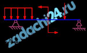 Определить опорные реакции в балке (рисунок 6). Данные взять из таблицы 3.