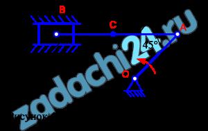 Кинематический анализ плоского механизма Кривошип 1 вращается относительно оси 4 шарнира О и приводит в движение шатун 2 и ползун на конце шатуна 3, движущегося в направляющих 5. Для расчётного положения плоского механизма требуется найти модули скоростей точек А, В и С и модули угловых скоростей звеньев этого механизма. Схемы плоских механизмов десяти типов даны на рисунках под номерами от 1 до 10, а числовые данные для расчета приведены в таблице 9.