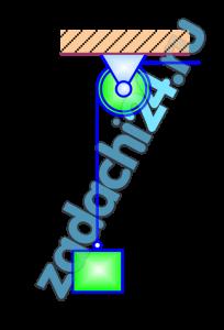 При равномерном спуске груза массы М=2 т со скоростью υ=5 м/c произошла неожиданная задержка верхнего конца троса, на котором опускался груз, из-за защемления троса в обойме блока. Пренебрегая массой троса, определить его наибольшее натяжение при последующих колебаниях груза, если коэффициент жесткости троса 4·106 Н/м.