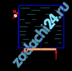 Закрытый резервуар, заполненный водой, находится под давлением. В резервуаре донное круглое отверстие диаметром d закрывается крышкой D, закрепленной шарниром в точке A (рис. 2.20).  Определить вертикальную силу F, удерживающую крышку в закрытом положении, если масса крышки М. Показание манометра на расстоянии h от дна рман.