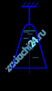 Открытый сосуд заполнен водой (ρ=1000 кг/м³) до высоты (рис.3.9). Определить силу давления воды на дно и натяжение веревки, на которой он подвешен, если D=0,3 м, d=0,15 м, масса пустого сосуда m=5 кг.