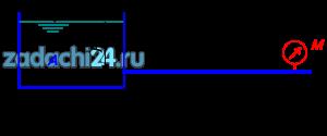 В баке A жидкость подогревается до температуры 50 ºC и самотеком по трубопроводу длиной l1 попадает в производственный цех. Напор в баке A равен H. Каким должен быть диаметр трубопровода, чтобы обеспечивалась подача жидкости в количестве Q при манометрическом давлении в конце трубопровода не ниже рм? Построить пьезометрическую и напорную линии. Данные для решения задачи в соответствии с вариантом задания выбрать из табл.4.