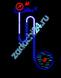 Определить избыточное давление воды в трубе В, если показание манометра равно рм. Соединительная трубка заполнена водой и воздухом, при этом уровни воды равны соответственно Н1 и Н2. Как изменится показание манометра, если при том же давлении в трубе всю соединительную трубку заполнить водой выпустив воздух через кран К)? Высота расположения манометра относительно трубы равна Н3.
