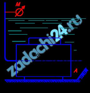 Цилиндрический понтон (рис.2) диаметром D=1 м, погруженный под затонувший груз, заполнен воздухом, давление которого по манометру - М=110 кПа. Определить силу давления на крышку А понтона и расстояние от центра тяжести крышки до центра давления, если глубина погружения понтона Н=10,5 м.