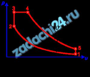 В цикле поршневого двигателя со смешанным подводом теплоты (рис.59) начальное давление р1=90 кПа, начальная температура t1=67 ºC. Количество подведенной теплоты Q=1090 кДж/кг. Степень сжатия ε=10. Какая часть теплоты должна выделяться в процессе при υ=const, если максимальное давление составляет 4,5 МПа. Рабочее тело – воздух. Теплоемкость принять постоянной.