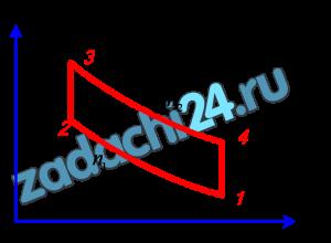 Расчет цикла двигателя внутреннего сгорания Цикл поршневого двигателя внутреннего сгорания имеет следующие характеристики: n1 - показатель политропы в процессе сжатия рабочего тела, (процесс 1-2); n2 - показатель политропы в процессе расширения рабочего тела, (процесс 3-4); ε=υ1/υ2 - степень сжатия; λ=p3/p2 - степень повышения давления; ρ=υ3/υ2 - степень предварительного расширения. Начальные параметры p1 и t1. Принимая за рабочее тело воздух, требуется: 1. Определить тип цикла ДВС; 2. Определить параметры р, υ, Т для основных точек (1, 2, 3, 4) цикла; 3. Найти теплоту q и работу ω для каждого процесса, из которых состоит цикл; 4. Найти работу цикла l0, термический КПД ηt и среднеиндикаторное давление; 5. Изобразить цикл в T-s - диаграмме; 6. Показать на p-υ и T-s - диаграммах процессы, в которых осуществляется подвод тепла и в которых тепло отводится. Теплоемкость рабочего тела, обладающего свойствами воздуха, принять постоянной (приложение, таблица 1). Исходные данные, необходимые для решения задачи, приведены в таблице 5 по вариантам индивидуальных заданий. Результаты расчетов поместить в таблице 6