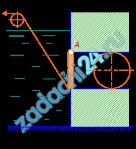Определить усилие Т, которое нужно приложить к тросу для открытия плоской круглой крышки, закрывающей отверстие диаметром D=0,6 м (рис.8). Крышка может вращаться вокруг шарнира А. Напор воды на уровне шарнира А h=0,2 м. Угол наклона троса α=30º.