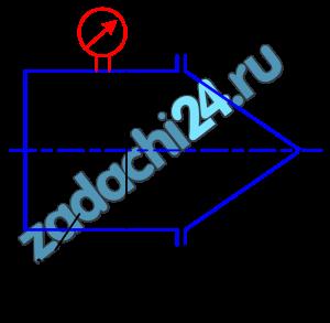 Определить силу давления на коническую крышку горизонтального цилиндрического сосуда диаметром D, заполненного жидкостью Ж (рис.6). Показание манометра в точке его присоединения - рм. Показать на чертеже вертикальную и горизонтальную составляющие, а также полную силу давления.