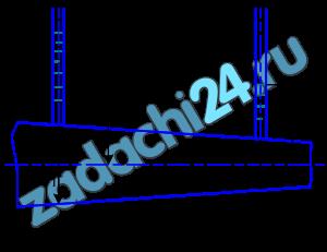 Определить, какой расход Q протекает по горизонтальному трубопроводу, имеющему сужение (рис.17), при следующих данных: диаметры d1=0,15 м, d2=0,06 м; пьезометрические высоты h1=1,2 м, h2=0,8 м. Потери напора и неравномерность распределения скоростей в сечениях не учитывать.