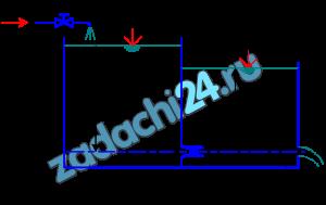 В бак, разделенный перегородкой на два отсека, подается жидкость Ж в количестве Q. Температура жидкости 20 ºС. В перегородке бака имеется цилиндрический насадок, диаметр которого d, а длина l=3d. Жидкость из второго отсека через отверстие диаметром d1 поступает наружу, в атмосферу. Определить высоты Н1 и Н2 уровней жидкости. Данные для решения задачи в соответствии с вариантом задания выбрать из табл.12.
