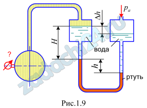 Часс С.И. Гидромеханика в примерах и задачах УГГУ Задача 1.6.5 Определить, каким прибором (манометром или вакуумметром) следует измерить давление газа в баллоне по показанию (h) двухжидкостного чашечного манометра, заполненного водой и ртутью (ρрт=13,6·10³ кг/м³), если Н=0,6 м; h=100 мм; Δh=40 мм. Показание прибора представить в ат (рис.1.9).