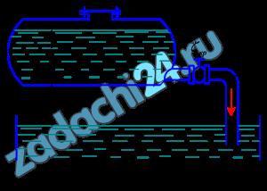 Жидкость сливается из цистерны по трубе диаметром d, на которой установлен кран с коэффициентом сопротивления ξкр=3 (рис. 33). Определить расход жидкости при Н1 и Н2, если в верхней части цистерны имеет место вакуум рвак=73,5 мм рт. ст. Потерями на трение в трубе пренебречь.