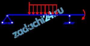Для заданного типа стержня (рис.2. 0-9) требуется написать выражение F и М для каждого участка в общем виде, построить эпюры поперечных сил и изгибающих моментов, найти максимальный момент и подобрать стандартный профиль любого вида сечения из алюминия или стали. Данные взять из табл. 2. Длины отрезков даны в метрах.