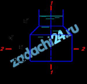 Открытый резервуар (рис. 4.37) заполнен нефтью до уровня Н0=5,0 м. Определить силы, разрывающие резервуар в плоскостях 1-1 и 2-2, если D=2 м, d=1 м, Н1=2,0 м, Н2=1,5 м плотность нефти ρ=900 кг/м³.