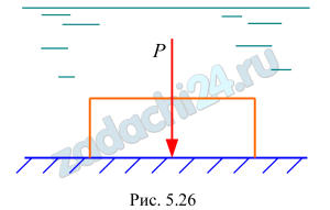 Для крепления знаков навигационной обстановки на водоемах используют мертвые якоря в виде железобетонных массивов (рис. 5.26). Определить силу давления массива на дно водоема, если его объем V=0,5 м³, а плотность железобетона ρжб=2400 кг/м³.