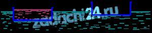 Нефтеналивное судно прямоугольного сечения с плоским дном длиной l=100 м и шириной b=20 м с полным грузом имеет осадку h1=2,5 м, а без груза h2=0,4 м. Определить массу нефти mн, перевозимой судном. Плотность воды принять ρв=1000 кг/м³.