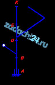 Вертикальный вал АК (Д2.8), вращающийся с постоянной угловой скоростью ω=10 рад/c, закреплен подпятником в точке А и радиальным подшипником в точке, указанной в табл. Д2 (АВ=BD=DE=EK=a). К валу жестко прикреплены: тонкий однородный ломаный стержень массой m=10 кг, состоящий из частей 1 и 2 (размеры частей стержня показаны на рисунках, где b=0,1 м, а их массы m1 и m2 пропорциональны длинам), и невесомый стержень длиной l=4b с точечной массой m3=3 кг на конце; оба стержня лежат в одной плоскости. Точки крепления стержней указаны в табл. Д2. Пренебрегая весом вала, определить реакции подпятника и подшипника. При подсчетах принять а=0,6 м.