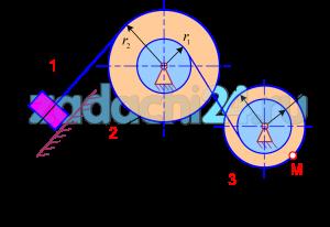 Груз 1, движущийся прямолинейно и поступательно по закону x(t)=c2t²+c1t+c0 (положительное направление для x соответствует направлению оси x на рис. 1), привязан к концу нити, намотанной на одно из колес (нить считать нерастяжимой), и приводит в движение механизм, состоящий из тел 1, 2, 3, 4, находящихся в зацеплении или связанных ременной передачей Проскальзывание между колесами, шкивами и ремнем отсутствует.  Определить:  1) постоянные в законе движения груза 1: x(t)=c2t²+c1t+c0, если в начальный момент времени груз прошел х0, см и имел скорость V0, см/c, а для времени t2 груз прошел х2, см;  2) кроме того, необходимо определить для времени t1 скорость и ускорение груза 1, угловые скорости и угловые ускорения колес 2, 3, 4 механизма; а также, скорость, касательное, нормальное и полное ускорение точки M.