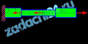 Для консольного бруса переменного сечения (рис.1.1) построить эпюры нормальной силы, нормальных напряжений и продольных перемещений. Определить из условия прочности допустимое значение нагрузки F и при найденном значении нагрузки вычислить наибольшее перемещение бруса, а также наибольшее удлинение участка a.  Принять:А=200 мм², l=200 мм, s=[k]=2, остальные данные взять из табл.1.1 и табл. 1.9.