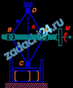 На маховичок коленчатого пресса действует вращающий момент М; ось маховичка имеет на концах винтовые нарезки шага h противоположного направления и проходит через две гайки, шарнирно прикрепленные к двум вершинам стержневого ромба со стороной a; верхняя вершина ромба закреплена неподвижно, нижняя прикреплена к горизонтальной плите пресса. Определить силу давления пресса на сжимаемый предмет в момент, когда угол при вершине ромба равен 2a.