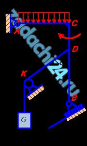 Определить реакции связей ломанного стержня АСВ, изображенного на рисунке 1. В точке D закреплен канат, переброшенный через блок K и несущий на конце тело G.