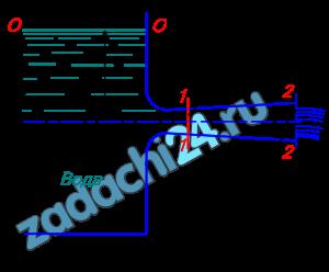 Жидкость вытекает из открытого резервуара в атмосферу через трубу, имеющую плавное сужение до диаметра d1, а затем постепенное расширение до d2. Истечение происходит под действием напора H. Пренебрегая потерями энергии, определить абсолютное давление в узком сечении трубы 1-1, если соотношение диаметров d2/d1=x; атмосферное давление соответствует ра=750 мм рт. ст. Найти напор Нкр, при котором абсолютное давление в сечении 1-1 будет равно нулю (рис. 32).
