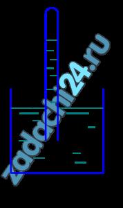 На какой высоте Н установится вода в трубке, первоначально заполненной водой, а потом опрокинутой и погруженной открытым концом под уровень воды, если атмосферное давление составляет 98 кПа. Температура воды 20 ºС, плотность воды ρ=998,2 кг/м³, давление насыщенных паров воды рнас.п=2,31 кПа (рис. 1).