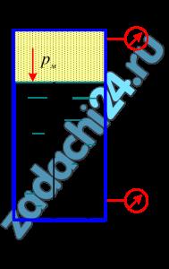 Определить уровень нефти Н (ρн=900 кг/м³) в закрытом резервуаре, если манометры М1 и М2 показывают давление соответственно 0,2·105 и 1,1·105 Па, h=0,2 м (рис. 2.22).